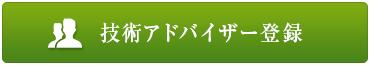 技術アドバイザー登録