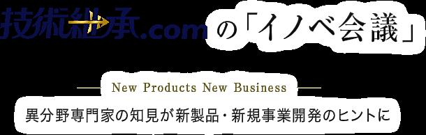 技術継承.comの「イノベ会議」