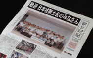 日本技術士会での工場見学会