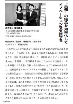 英知継承の技術継承.com紹介記事の画像