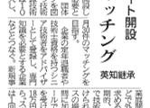 技術継承.com紙面掲載