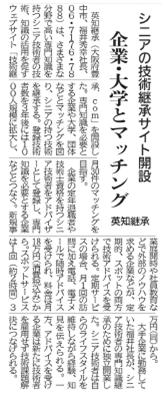 技術継承.comサービス紙面掲載の画像