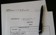 ものづくり補助金申請書