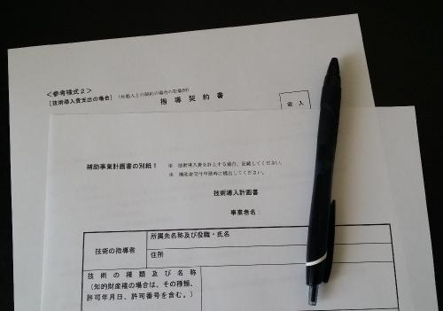 ものづくり補助金の申請書の写真