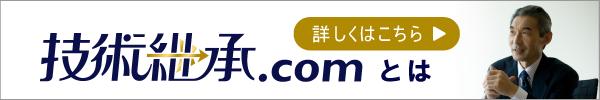 技術継承.comとはへのリンク画像