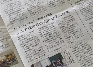 英知継承とキャンパスクリエイトの提携記事掲載の写真
