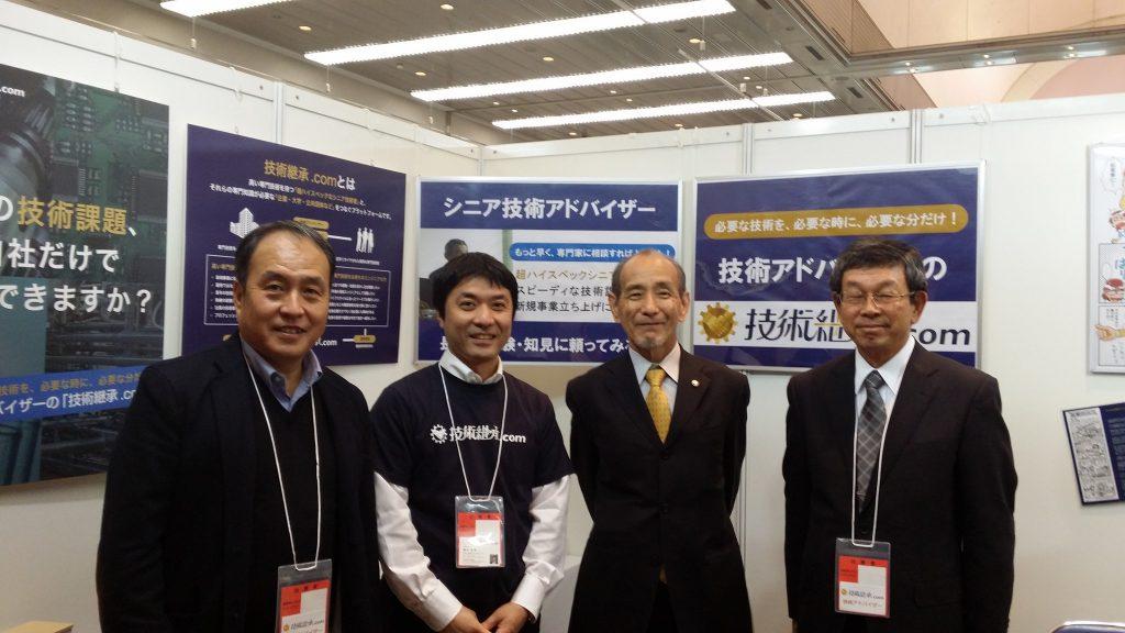産産学ビジネスマッチングフェア2015の写真2