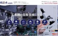 技術継承.comサイト