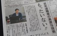 英知継承の技術アドバイザー_毎日新聞掲載