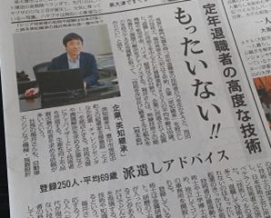 英知継承の技術アドバイザー_毎日新聞掲載2