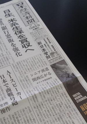 日経新聞_英知継承掲載
