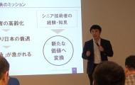 英知継承_ビジネスプランコンテスト