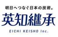 英知継承ロゴ