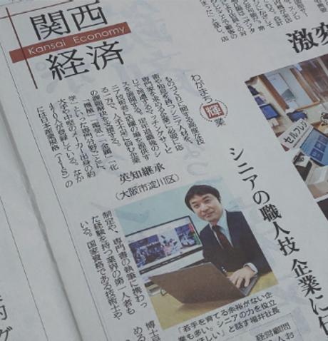 読売新聞掲載記事2